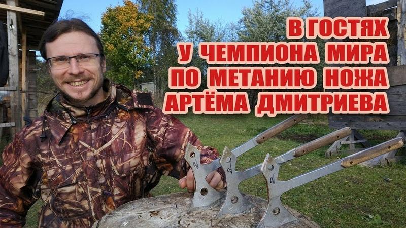В гостях у чемпиона мира по метанию ножа Артёма Дмитриева