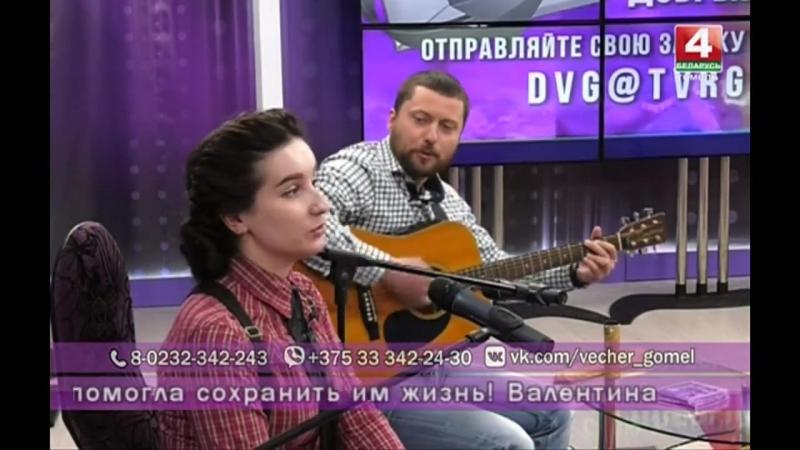 Чечерская лютня - Лося (Добрый вечер, Гомель! 11 04 2018)