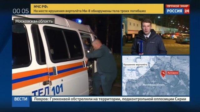 Новости на «Россия 24» • Экипаж Ми-8 мог пожертвовать собой, спасая людей