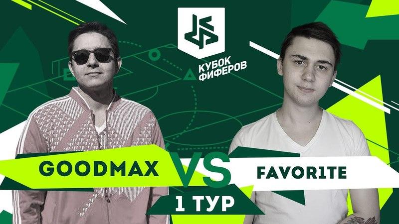 КУБОК ФИФЕРОВ | ГУДМАКС vs. ФАВОРИТ