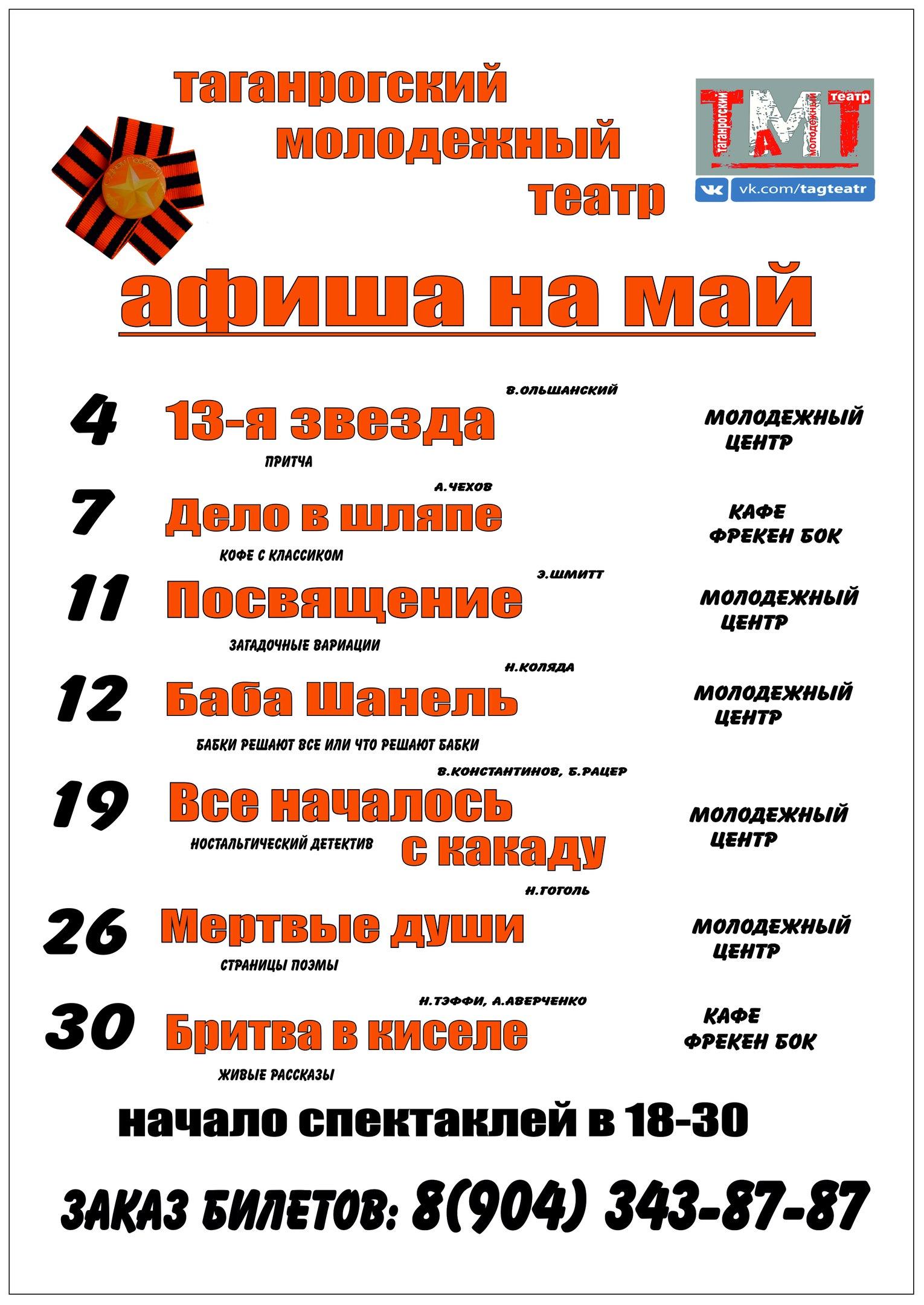 Молодежный театр Нонны Малыгиной Афиша АПРЕЛЬ