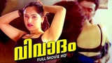 Malayalam Romantic Movie | Vivadam | Super Hit Full Movie | Ft.Reshma, Shakeela