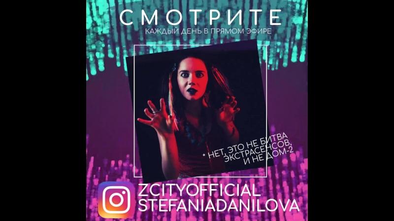 Стефания Данилова в реалити-шоу @ZCITYOFFICIAL