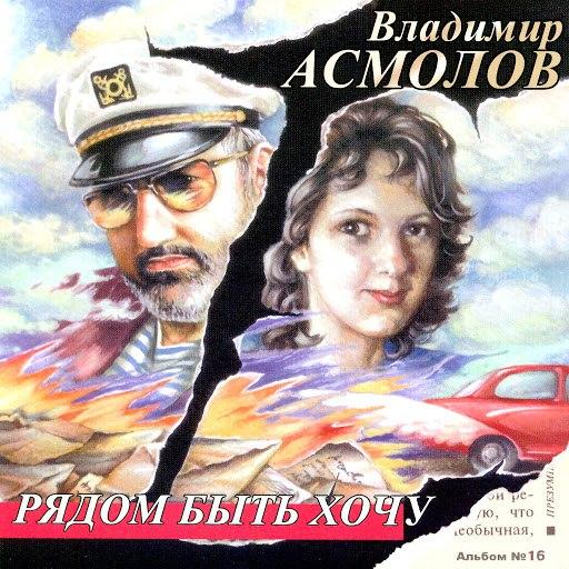 Владимир Асмолов альбом Рядом быть хочу