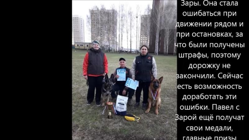 Первые областные соревнования по ОКД и ЗКС 12.05.18