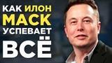 Будь продуктивным, как Илон Маск - 5 основных советов