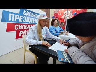 Проверка и обработка подписей в предвыборном штабе Владимира Путина. Прямой эфир.
