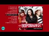 Воровайки - Бриллиантики (Альбом 2018)
