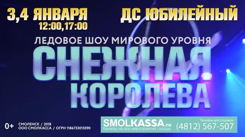 Ледовое шоу Снежная королева 3 и 4 января ДС Юбилейный
