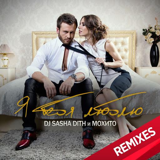 Sasha Dith альбом Я Тебя Люблю (Remixes)