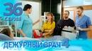 ДЕЖУРНЫЙ ВРАЧ-4 / ЧЕРГОВИЙ ЛІКАР-4. Серия 36