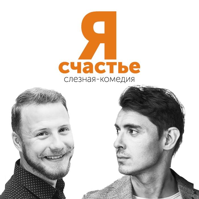 Афиша Волгоград Театр НитьЯ. «Я Счастье» в Волгограде!