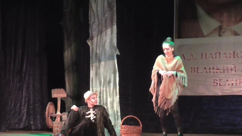 Пятый театральный фестиваль имени А . Д. Папанова в Вязьме Прекрасная лягушка
