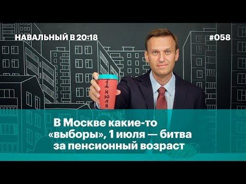 ♐В Москве какие-то «выборы», 1 июля — битва за пенсионный возраст♐