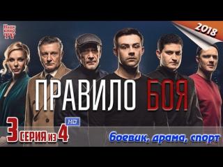 Правило боя (расширенная версия) / HD 720p / 2018 (боевик, драма, спорт). 3 серия из 4