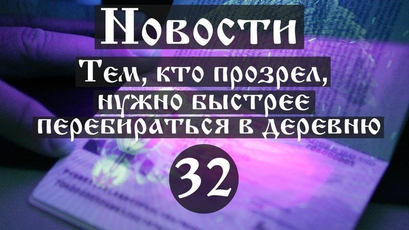 Новости. Тем, кто прозрел, нужно быстрее перебираться в деревню (Выпуск №32)