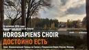 Horosapiens Choir - Достойно есть, 14.10.2018, Храм Троицы Живоначальной на Грязех