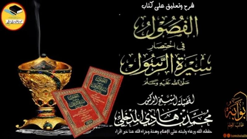 شرح كتاب الفصول في سيرة الرسول صلى الله عليه وسلم ( الدرس الثالث 03 ) العلامة مح