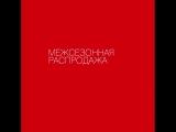 РАСПРОДАЖА ЕЩЕ ШИРЕ, СКИДКИ ЕЩЕ БОЛЬШЕ: ДО -50% В МАГАЗИНАХ LOVE REPUBLIC!