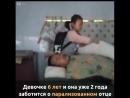 Девочке всего 6 лет, но она одна заботится о парализованном отце