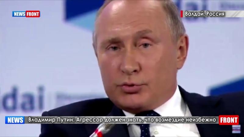 Президент РФ Владимир Путин: агрессор должен знать, что возмездие неизбежно