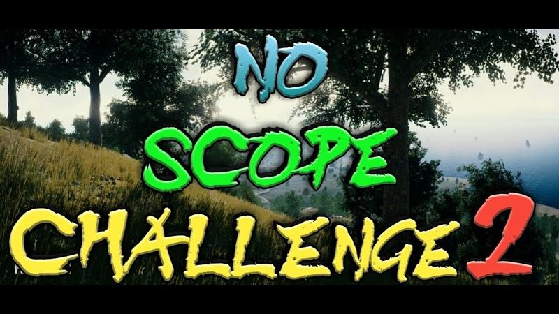 Страйк YouTubeNO SCOPE CHALLENGEBest pubg mobile.