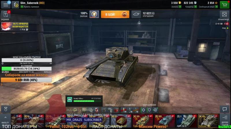 Долгожданный СТРИМ Slima WOT Blitz stream blitz wot стрим World of Tanks Blitz