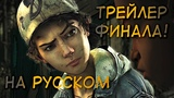 ТРЕЙЛЕР 4 СЕЗОНА The Walking Dead Final Season