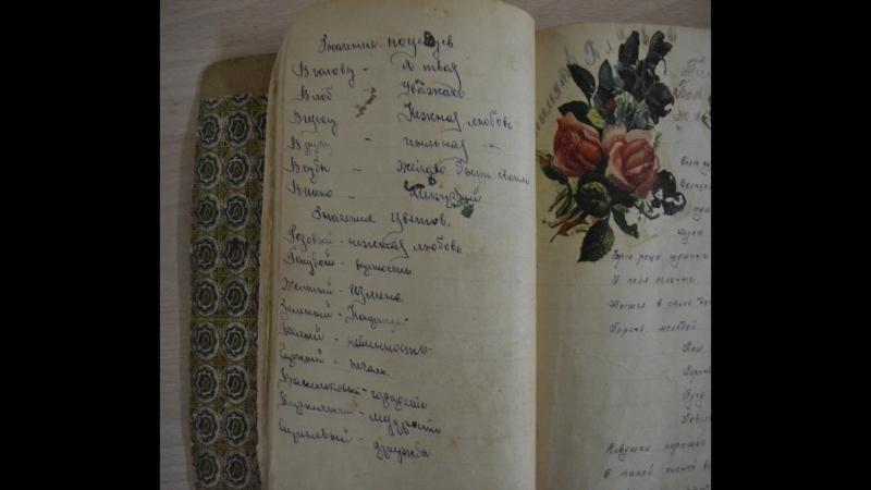 Тайна музейного экспоната Дневник Клавы...