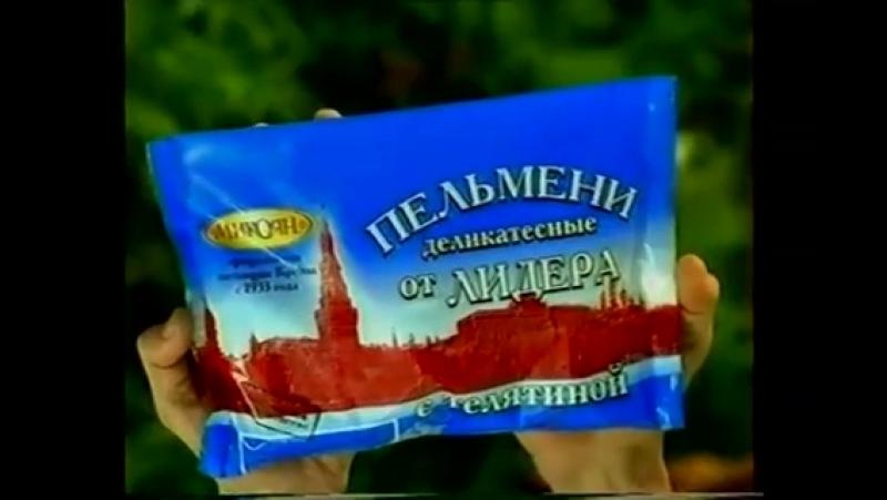 (staroetv.su) Реклама (М1, 30.10.2003) 1