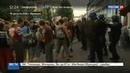 Новости на Россия 24 • Уличный фестиваль во Франции закончился массовой дракой