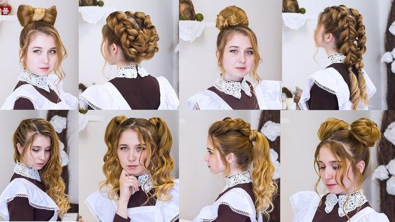 Топ 10 Простые и Красивые прически на Последний звонок и на Выпускной/ Top 10 Amaizing hairstyles