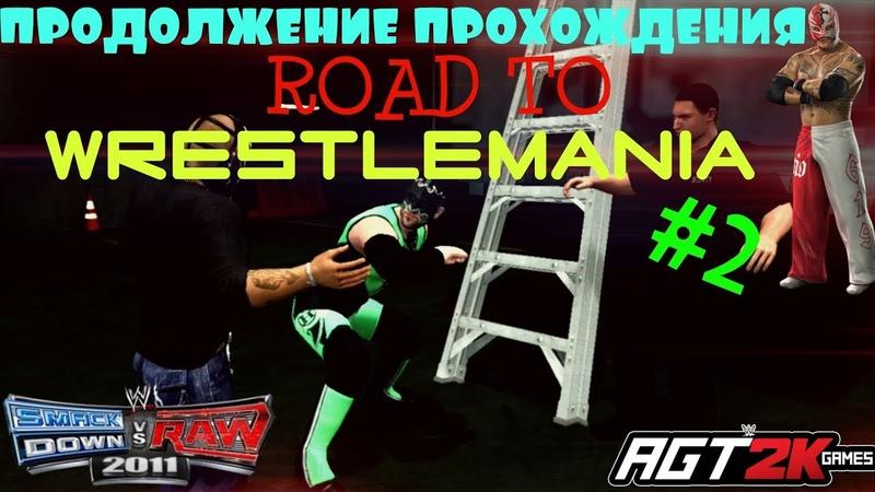 WWE SmackDown vs. Raw 2011 - ПРОХОЖДЕНИЕ Road to WrestleMania ЗА РЕЯ МИСТЕРИО|Part 2 (Royal Rumble)