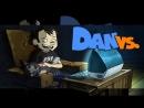 Дэн Против Dan Vs 1 Сезон