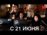 Дублированный трейлер фильма «8 подруг Оушена»