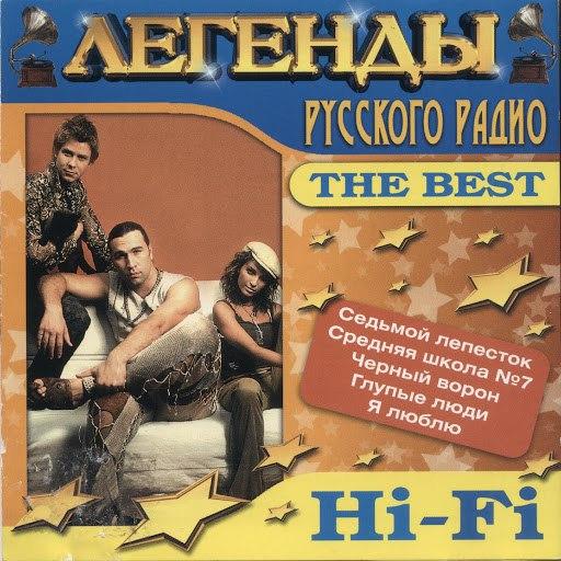 Hi-Fi альбом The Best (Легенды Русского Радио)
