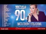 Звёзды 90-х Наталия Гулькина Все Хиты