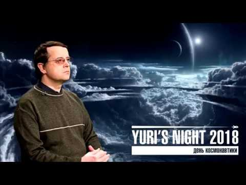 Yuri's Night-2018 в Перми - научно-популярная лекция