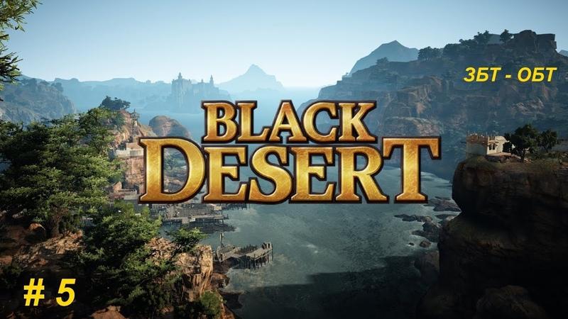 Приключения Black Desert Online ЗБТ ОБТ HD 5