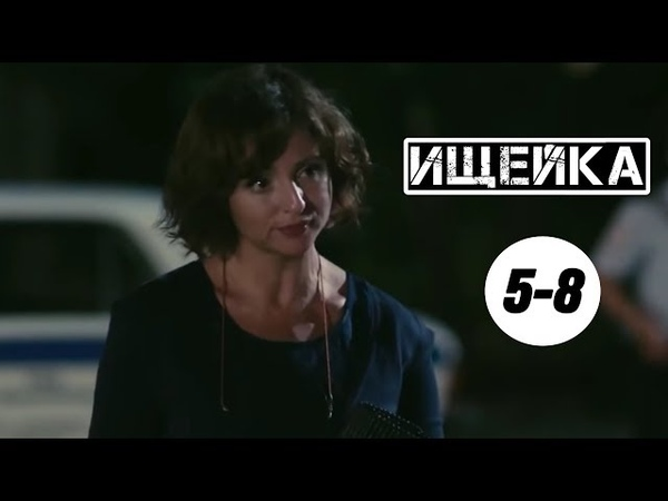 КЛАССНЫЙ СЕРИАЛ! Ищейка 1 сезон (5-8 серии) Русские детективы, фильмы HD