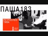 Выставка «Паша 183. Ретроспектива» в Музее стрит-арта