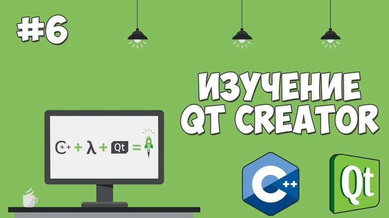 Изучение Qt Creator Урок 6 Использование стилей HTML QCheckBox и QRadioButton