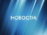 Анонс вечернего выпуска новостей (12.02.2018)
