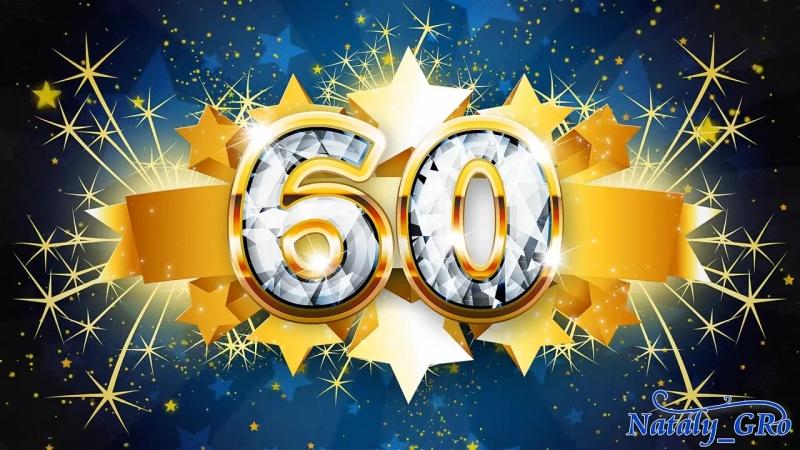 Футажи 50,55,60,65,70 лет - Anniversary footages Proshow Producer.mp4