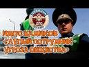 ДПС Уфа ИДПС Бадиков или Глупый сотрудник угроза общества