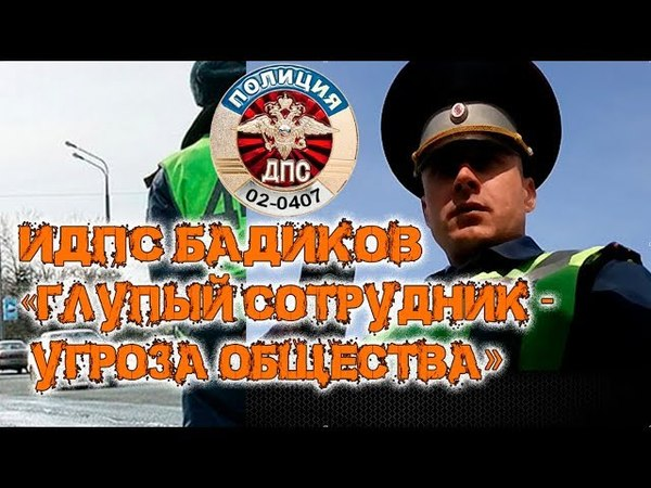 ДПС Уфа. ИДПС Бадиков или Глупый сотрудник - угроза общества!