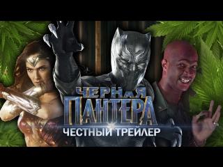 Черная Пантера - Честный трейлер (#Marvel, #Мстители)