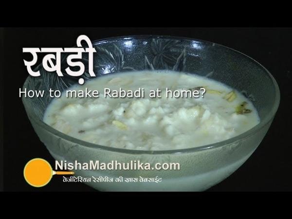 Rabri recipe Creamy Shahi Rabri Rabri Malai Recipe Rabari Recipe