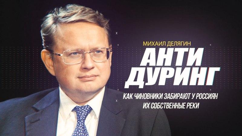 Михаил Делягин «Как чиновники забирают у россиян их собственные реки».