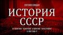 Евгений Спицын История СССР № 148 От политики ускорения к политике перестройки в 1985 1986 гг